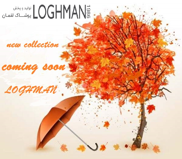 لباس های پاییزه پوشاک لقمان | ست پاییزه پوشاک زنانه | شومیزه پاییزه | لباس زنانه پاییزه| تولیدئ و پخش پوشاک زنانه لقمان | فروش عمده پوشاک-تولید و پخش پوشاک لقمان